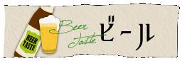 beer-navi