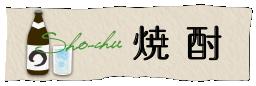 shochu-navi